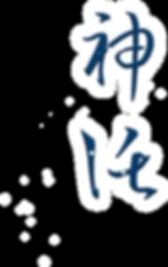 日本オラクル協会 特別講演 神託 藤原奈美恵