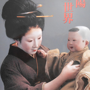 Mes années Japon: Poupées (la suite)