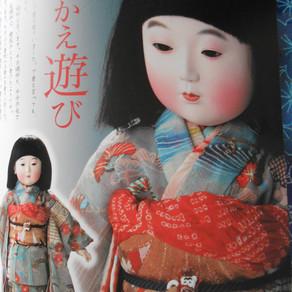 Mes années Japon: Poupées!