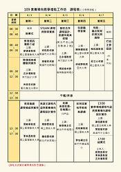 小學組課表.jpg