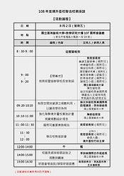 座談會議程第二版_頁面_1.jpg