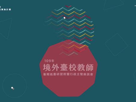 109年境外臺校教師暑期返臺研習班暨行政主管座談會活動紀錄影片