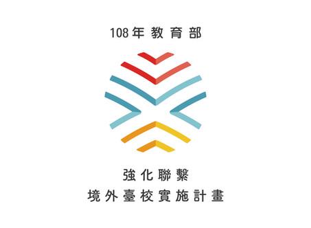 108年境外臺校教師暑期返臺研習班暨聯合座談會活動紀錄影片