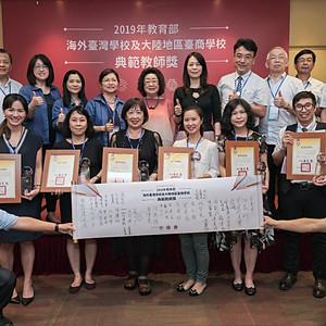 2019 典範教師獎