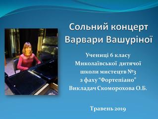 Сольний концерт Варвари Вашуріної, учениці 6- А класу