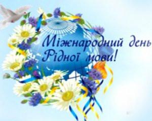 21.02 - Міжнародний день рідної мови