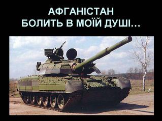 """Подвиг воїнів-""""афганців""""- жителів Матвіївки"""