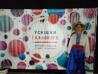 """Перемога у фестивалі-конкурсі """"Усмішки Глазового"""""""