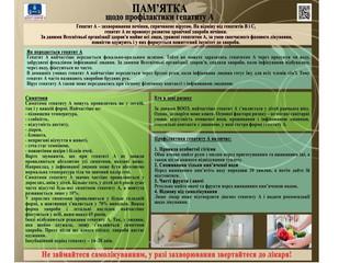 Як захистити себе від вірусного гепатиту