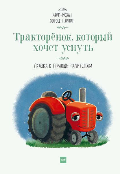 Тракторёнок, который хочет уснуть. Сказка в помощь родителям. Карл-Йохан