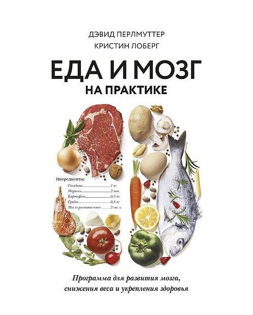 Еда и мозг на практике. Дэвид Перлмуттер