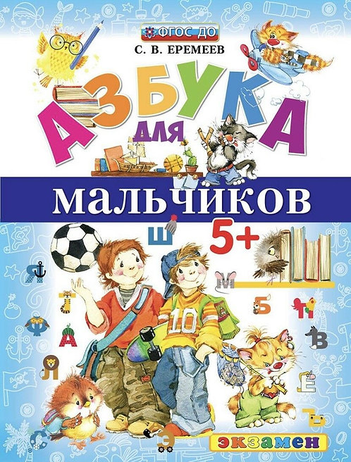 Азбука для мальчиков. С.В. Еремеев