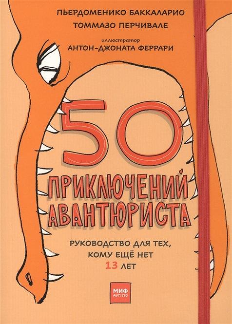 50 приключений авантюриста. Баккаларио П., Перчивале Т.