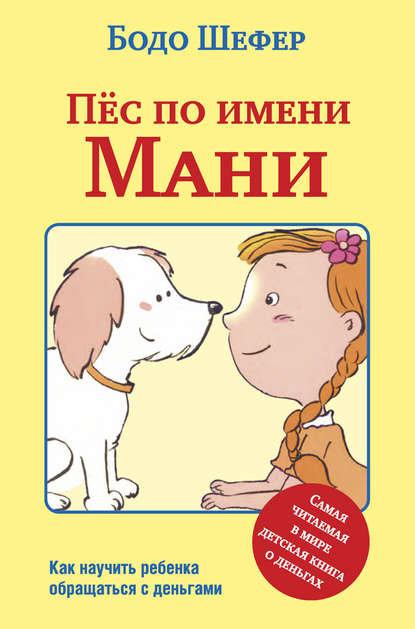 Пёс по имени Мани. Бодо Шефер