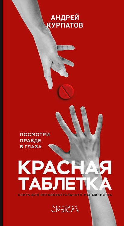 Красная таблетка. Посмотри правде в глаза! Андрей Курпатов