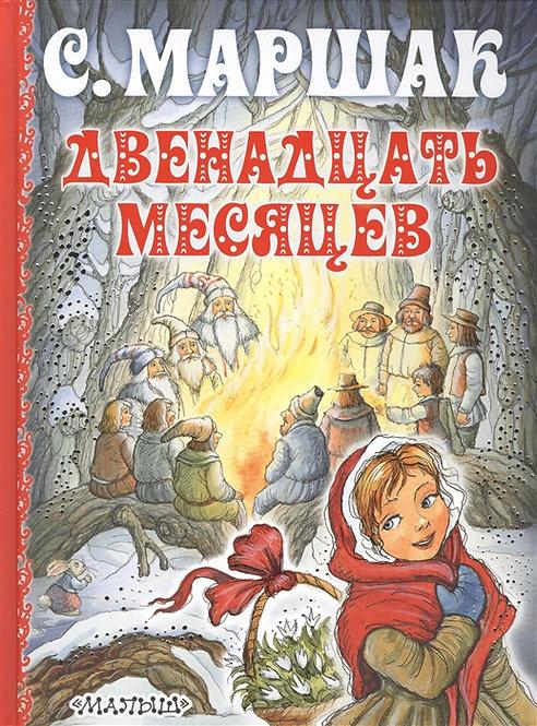 """Сказка """"Двенадцать месяцев"""". С. Маршак"""