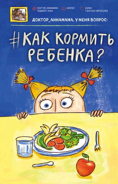 Как кормить ребенка? Анна Левадная.  купить в США. Русские книги в америке