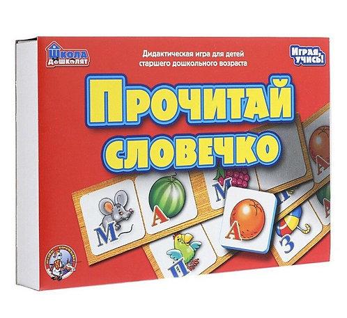 Прочитай словечко. Дидактическая игра для детей старшего дошкольного возраста