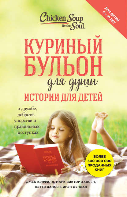 Куриный бульон для души: истории для детей.Кэнфилд Дж., Хансен М., Хансен П., Ду