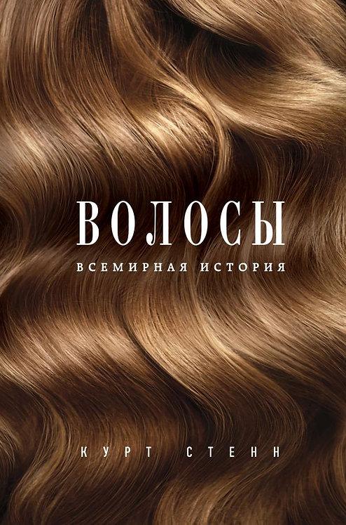 Волосы. Всемирная история.