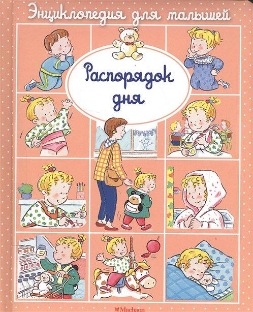 Распорядок дня. Энциклопедия для малышей