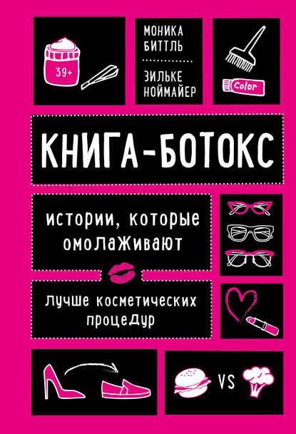 Книга-ботокс. Моника Биттль, Зильке Ноймайер