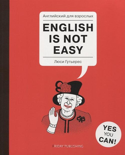 Английский для взрослых. English Is Not Easy. Люси Гутьерес.
