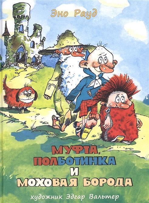 Муфта, Полботинка и Моховая Борода. Эно Рауд