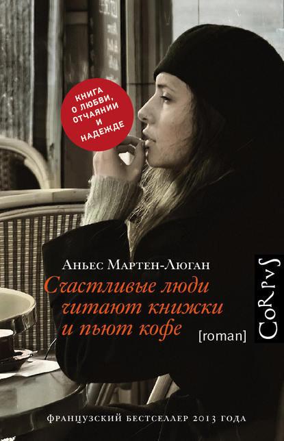 Счастливые люди читают книжки и пьют кофе. Аньес Мартен-Люган
