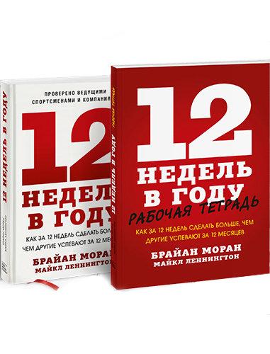 12 недель в году. Книга+рабочая тетрадь. Брайан Моран и Майкл Леннингтон