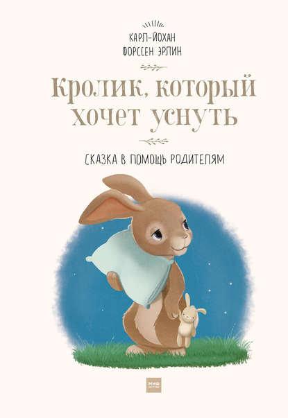 Кролик, который хочет уснуть. Сказка в помощь родителям. Карл-Йохан Эрлин