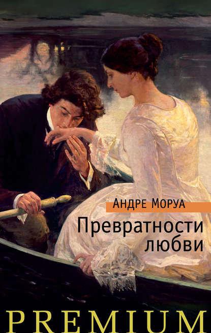 Превратности любви. Андре Моруа