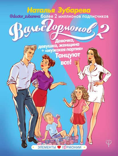 Вальс гормонов 2. Наталья Зубарева.  купить в США. Русские книги в америке