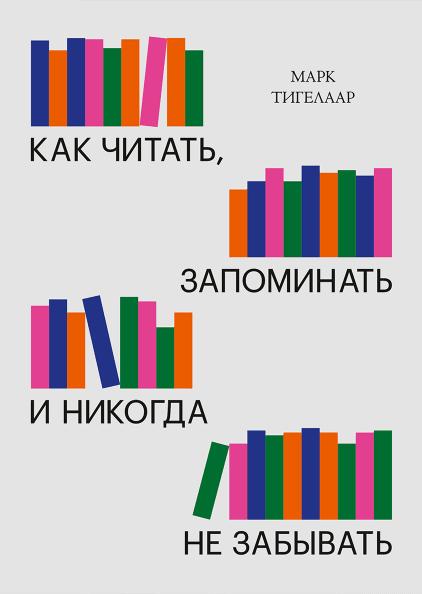 Как читать, запоминать и никогда не забывать. Марк Тигелаар