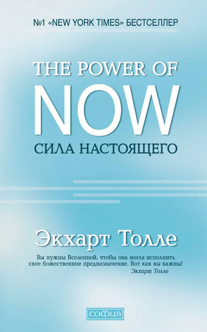 The Power of Now. Сила настоящего. Экхарт Толле