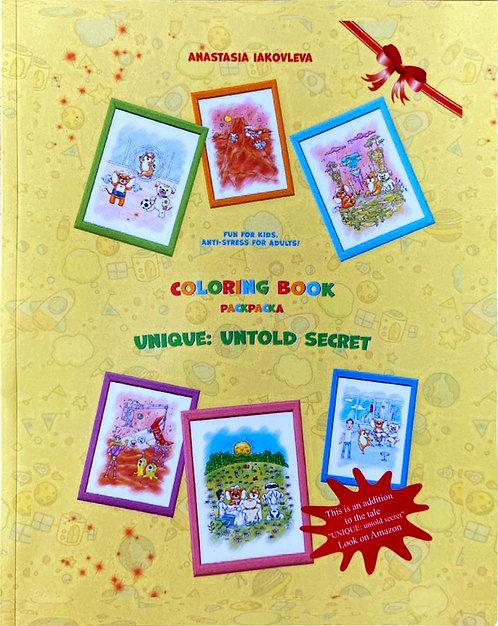 Coloring book.Unique: untold secret.