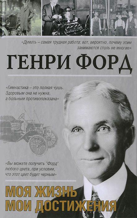 Генри Форд. Моя жизнь. Мои достижения. Генри Форд