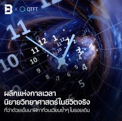 ผลึกแห่งกาลเวลา - นิยายวิทยาศาสตร์ในชีวิตจริง ที่ว่าด้วยเข็มนาฬิกาที่วนเวียนซ้ำๆ ในรอยเดิม