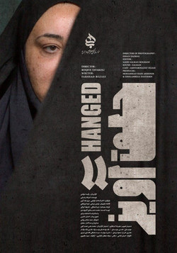 HANGED - POSTER