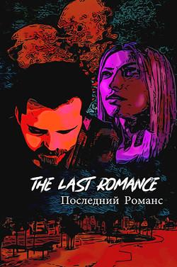 THE LAST ROMANCE - POSTER