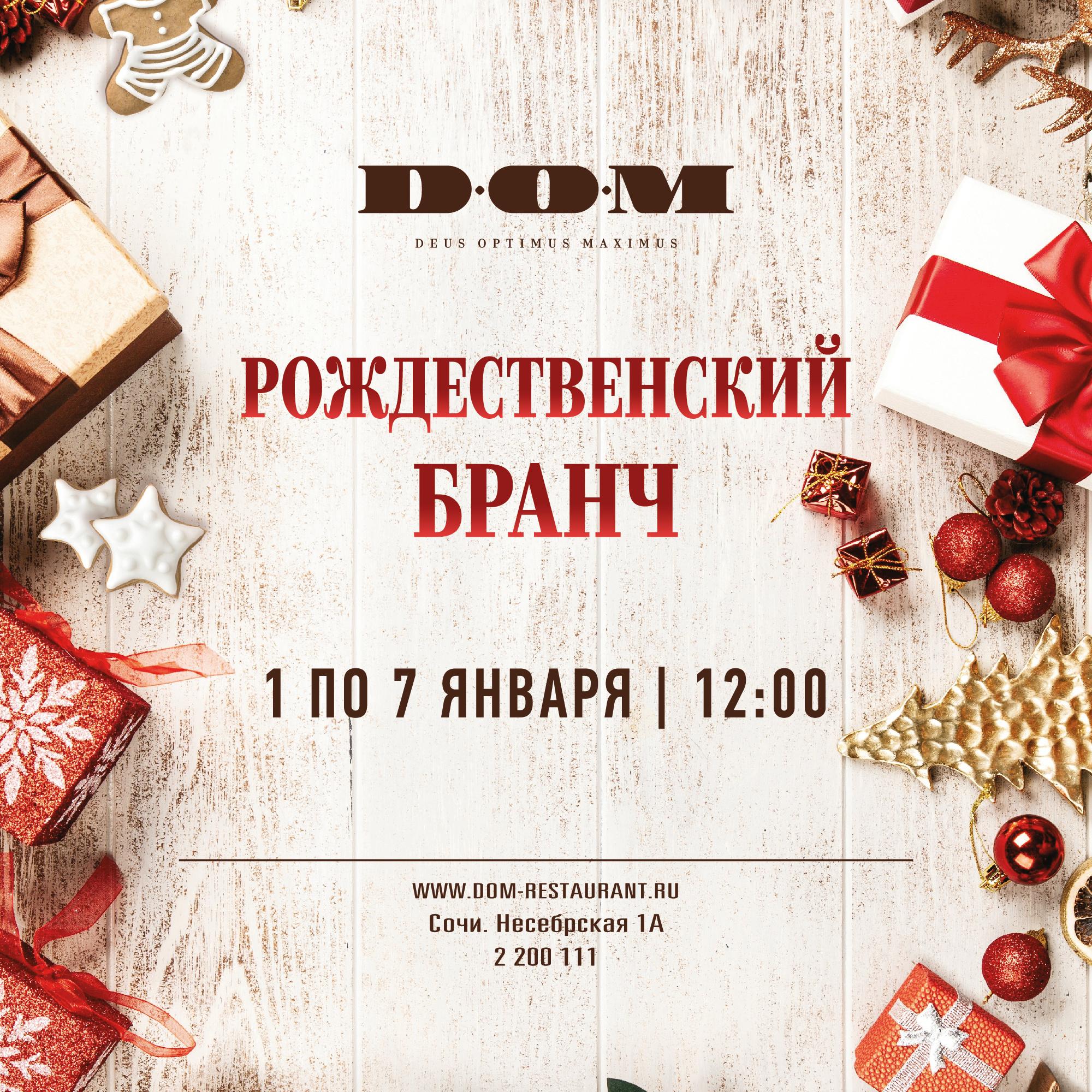 1-7.01.2019| Рождественский бранч