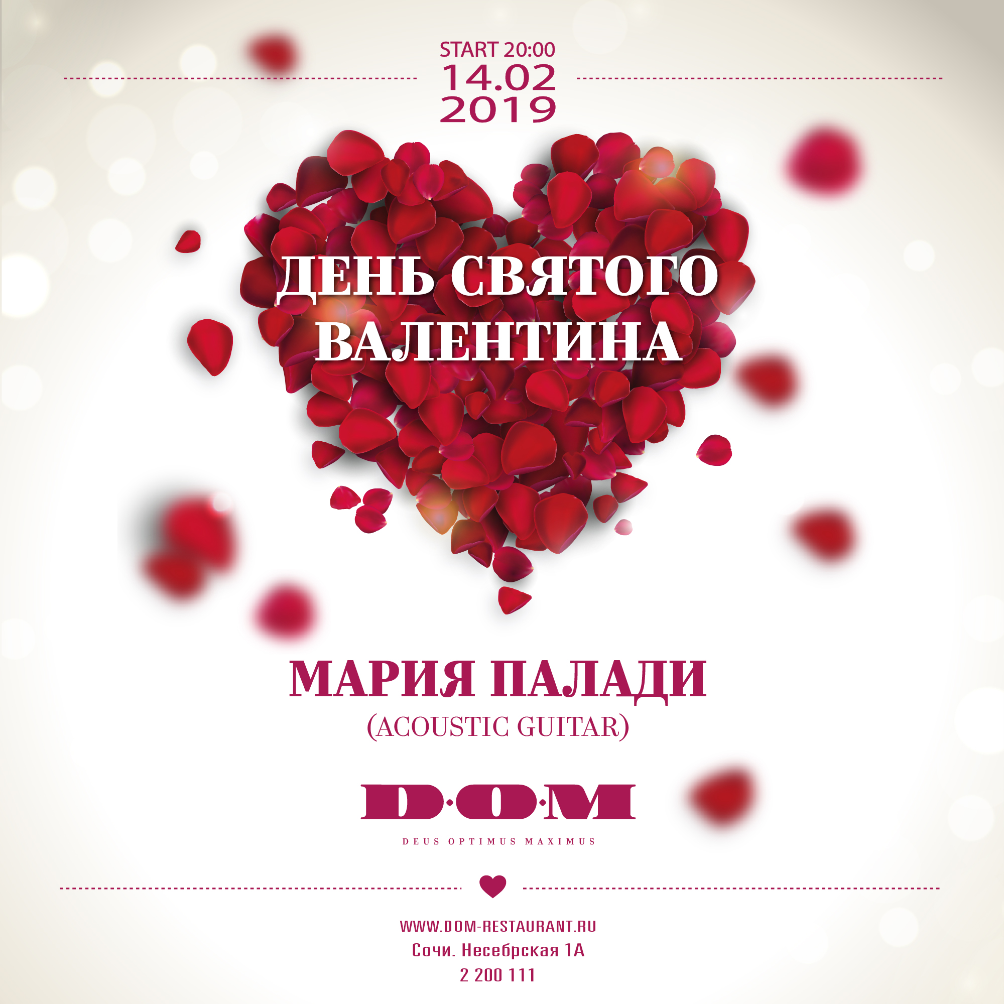 14.02.19| День Святого Валентина