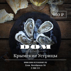 АКЦИЯ| Крымские Устрицы