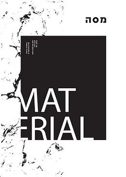 material issue - massa