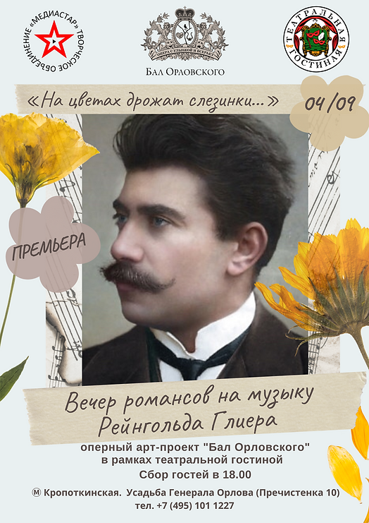 Памяти р.глиэра (2).png
