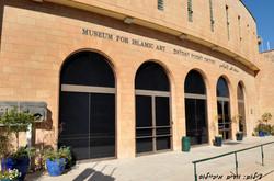 מוזיאון האסלאם צילום: וודים מיכיילוב