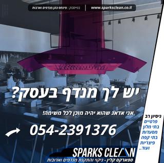 sparks clean 3.jpg