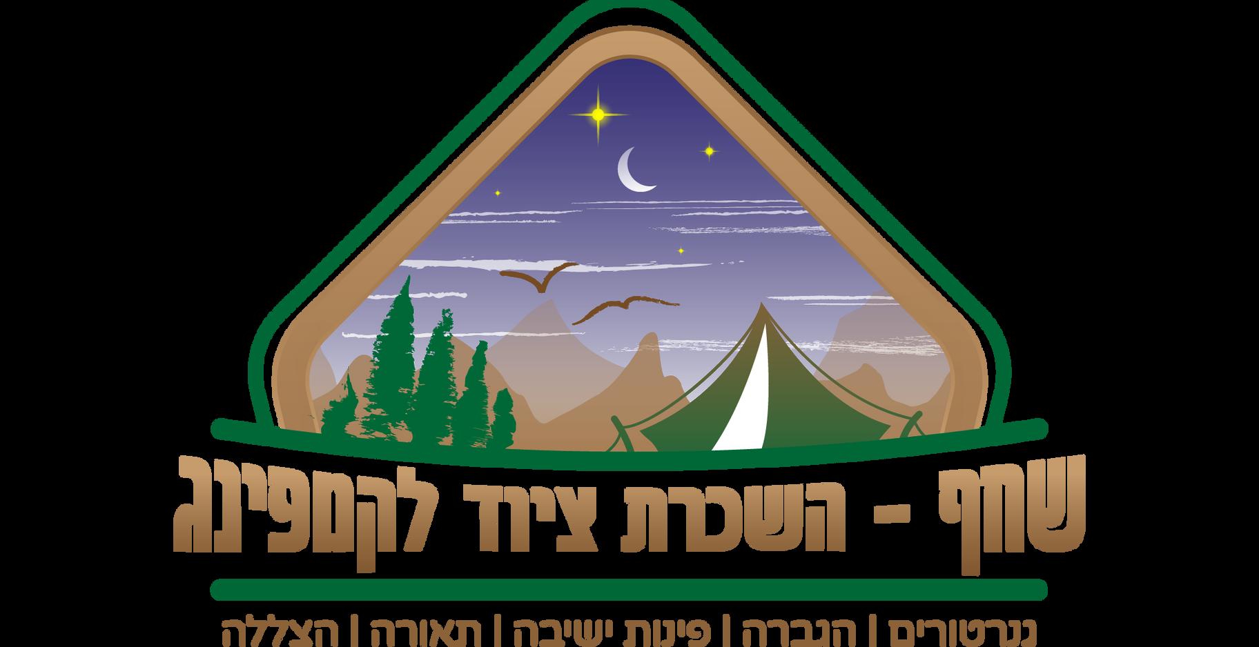 לוגו שחף ציוד לקמפינג