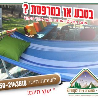 shahaf camping post