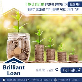 brilliant loan 1.jpg
